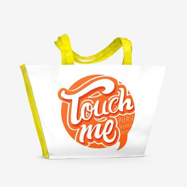 Пляжная сумка «Touch me. Please! Жизнь после карантина или прикоснитесь ко мне»