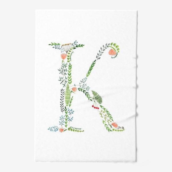 Полотенце «Буква К из веточек, листиков, ягод и цветов.»