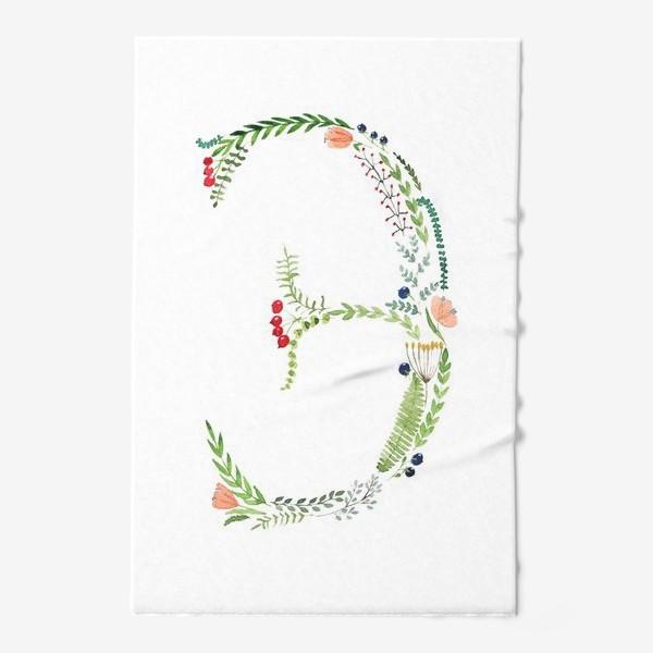 Полотенце «Буква Э из листиков, веточек, цветов и ягод.»