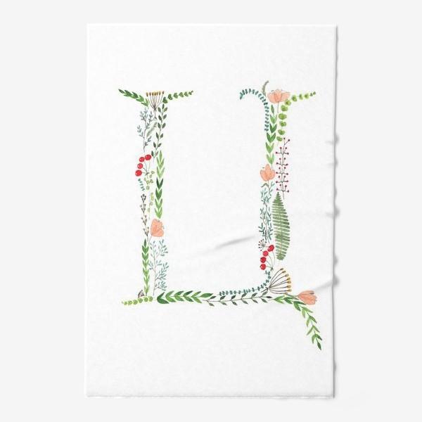 Полотенце «Буква Ц из веточек, листиков, цветов и ягод.»
