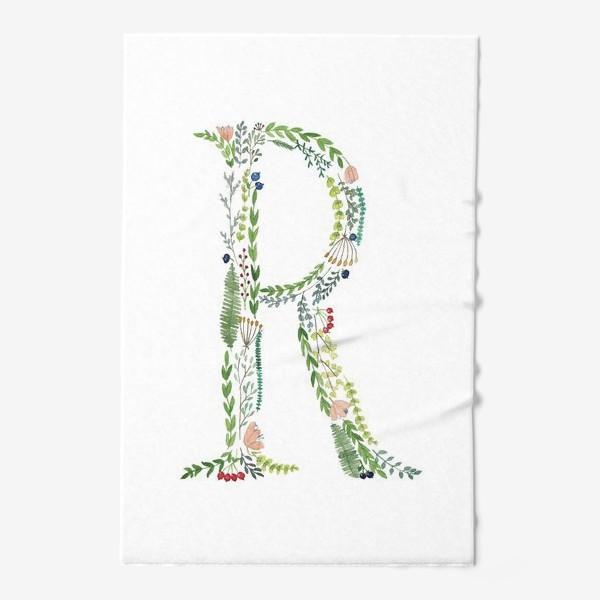 Полотенце «Буква R из веточек, листиков, ягод и цветов.»