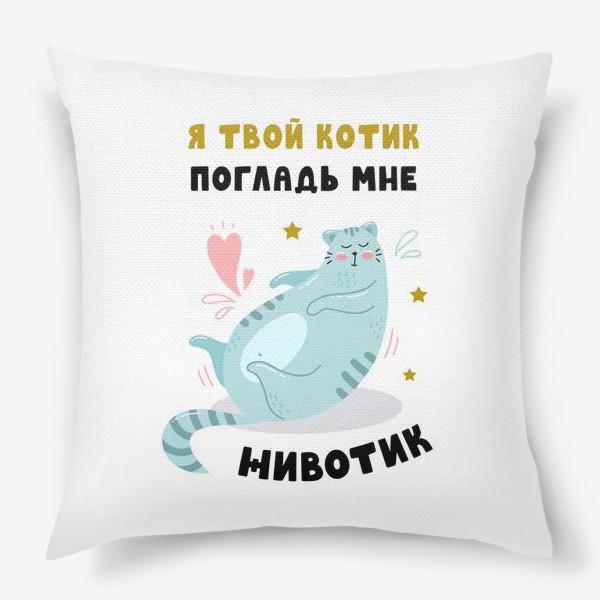 Подушка «Я твой котик»
