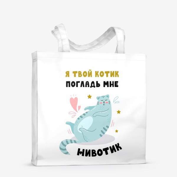 Сумка-шоппер «Я твой котик»