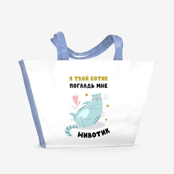 Пляжная сумка «Я твой котик»