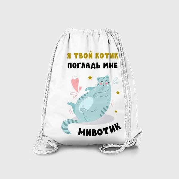 Рюкзак «Я твой котик»