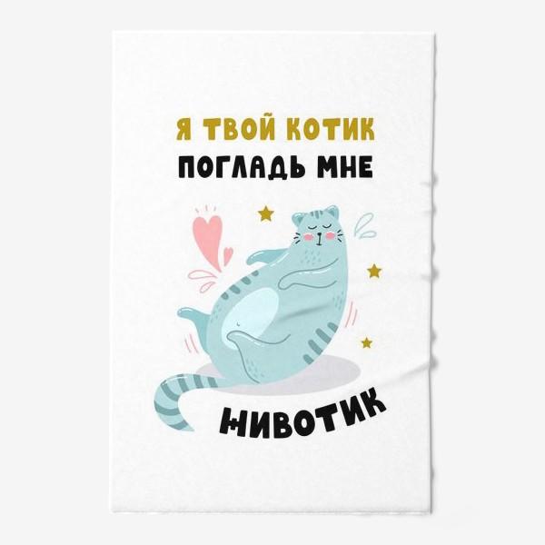 Полотенце «Я твой котик»
