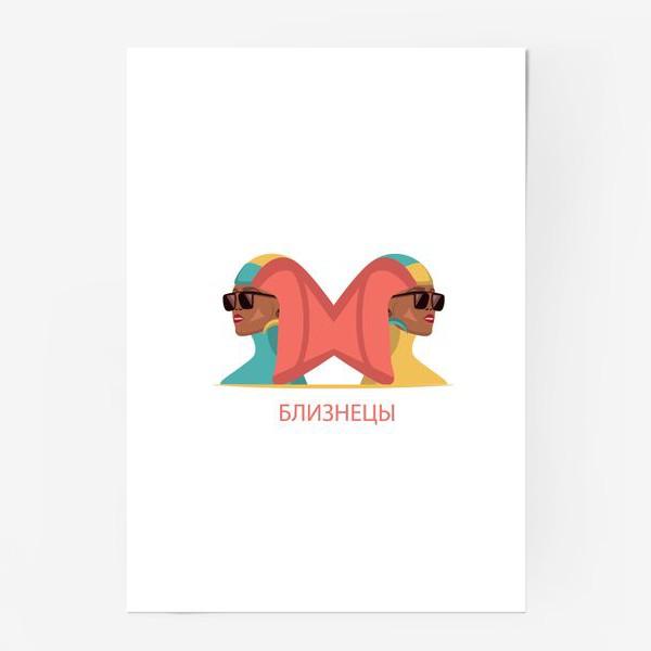 Постер «Близнецы»