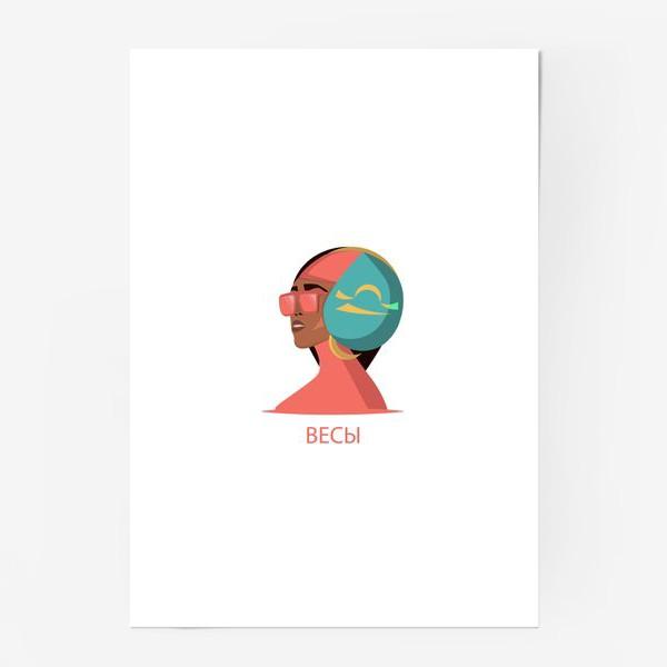 Постер «Знак зодиака. Весы»