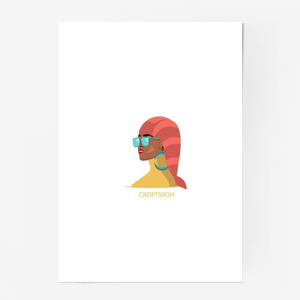 Постер «Знак зодиака. Скорпион»