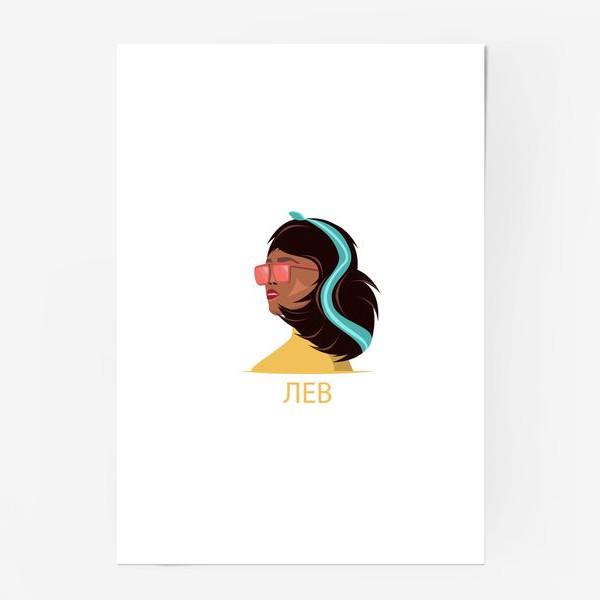 Постер «Знак зодиака. Лев»