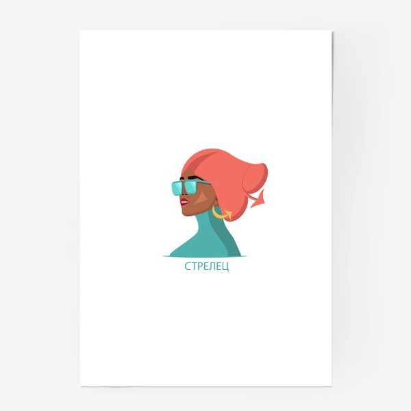 Постер «Знак зодиака. Стрелец»