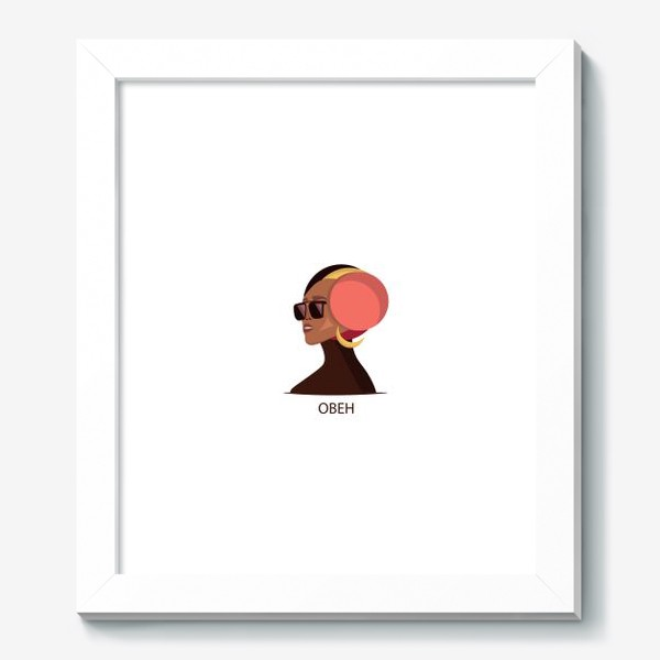 Картина «Знак зодиака. Овен»