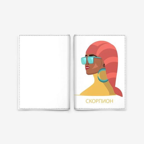 Обложка для паспорта «Знак зодиака. Скорпион»