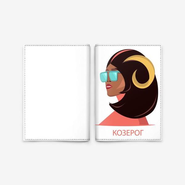 Обложка для паспорта «Знак зодиака. Козерог»