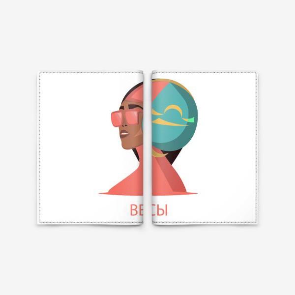 Обложка для паспорта «Знак зодиака. Весы»