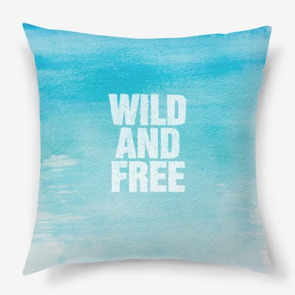 Подушка «Дикие и свободные. Wild and free»