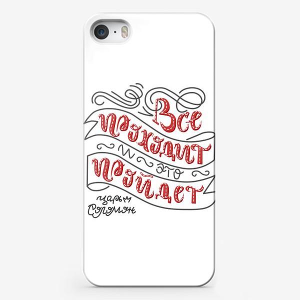 Чехол iPhone «Царь Соломон: Все проходит и это пройдет. Цитата. Леттеринг. Вектор»