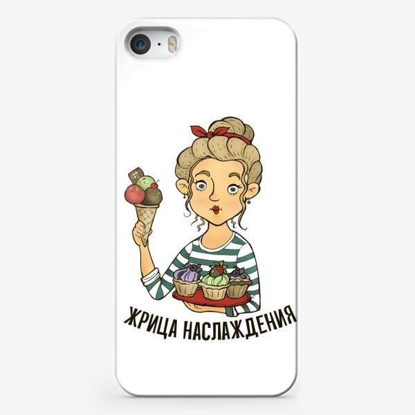Чехол iPhone «Жрица наслаждения. Сладкоежка, подарок любительнице пирожных, маффинов, капкейков, мороженого.»