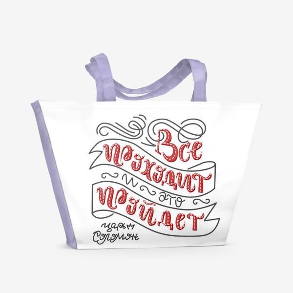 Пляжная сумка «Царь Соломон: Все проходит и это пройдет. Цитата. Леттеринг. Вектор»
