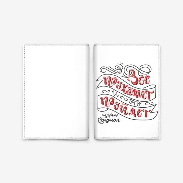 Обложка для паспорта «Царь Соломон: Все проходит и это пройдет. Цитата. Леттеринг. Вектор»