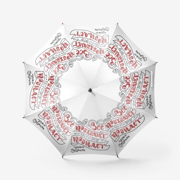 Зонт «Царь Соломон: Все проходит и это пройдет. Цитата. Леттеринг. Вектор»