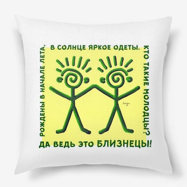 Подушка «Близнецы »