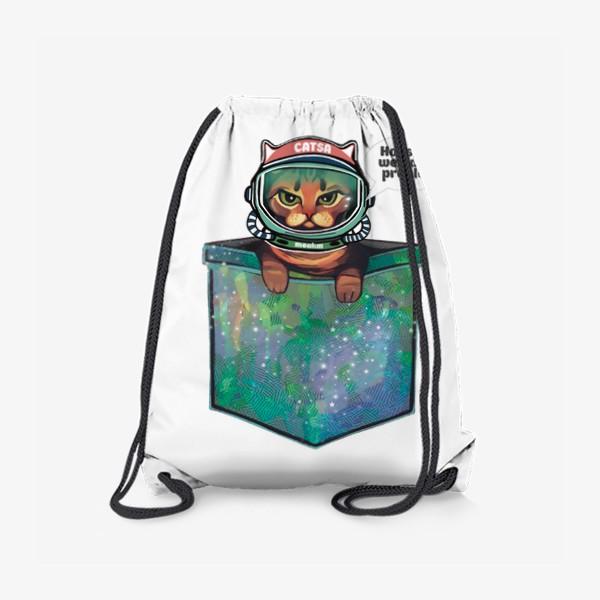Рюкзак «Хьюстон у нас проблемы кот космонавт в кармане»