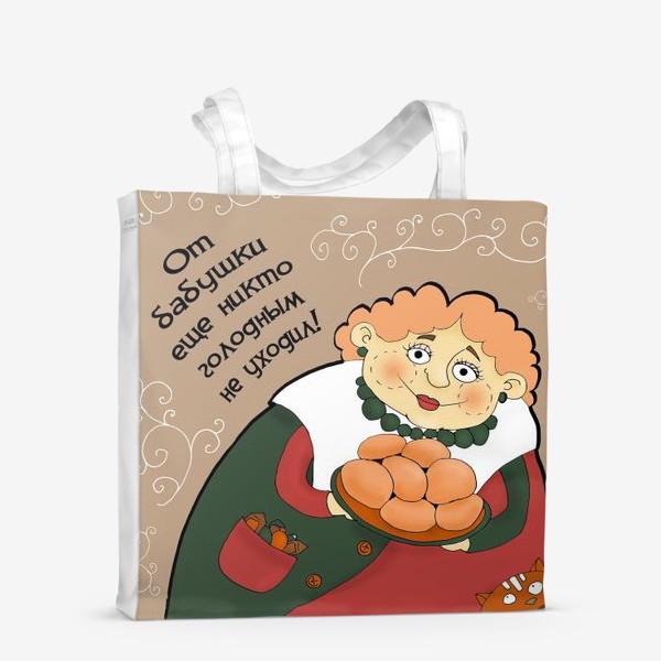 Сумка-шоппер «Бабушка с пирожками. Подарок бабушке на 8 марта, на день рождения»