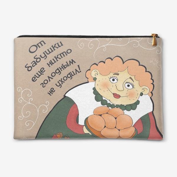 Косметичка «Бабушка с пирожками. Подарок бабушке на 8 марта, на день рождения»