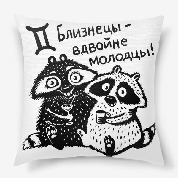 Подушка «Близнецы-вдвойне молодцы!»