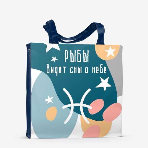 Сумка-шоппер «Рыбы»