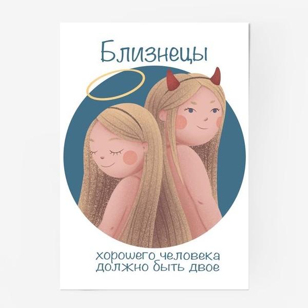Постер «Близнецы хорошего человека должно быть двое»