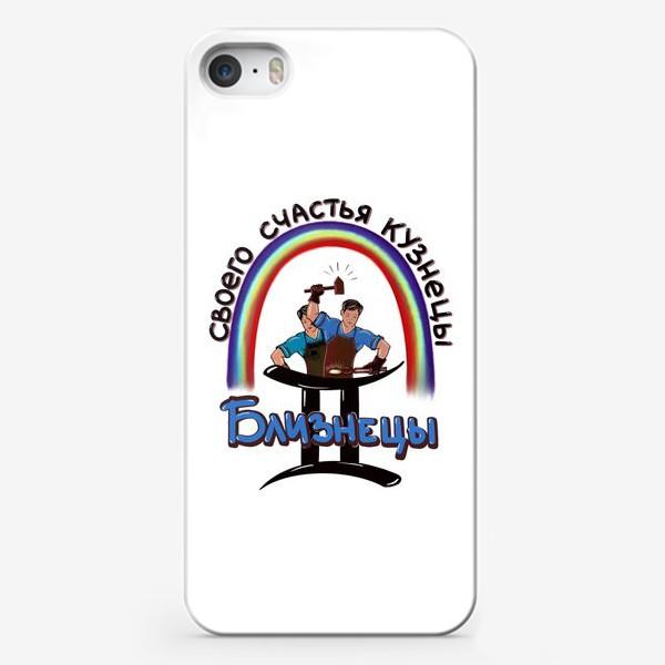 Чехол iPhone «Близнецы - своего счастья кузнецы !»