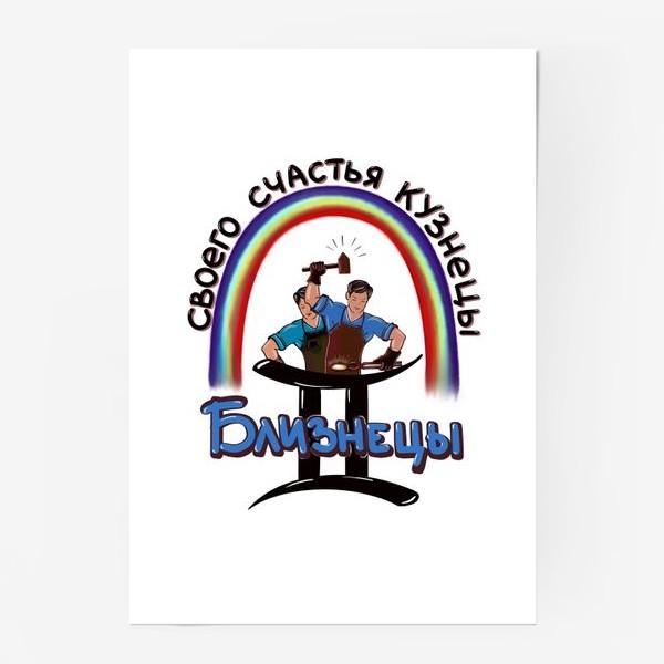 Постер «Близнецы - своего счастья кузнецы !»