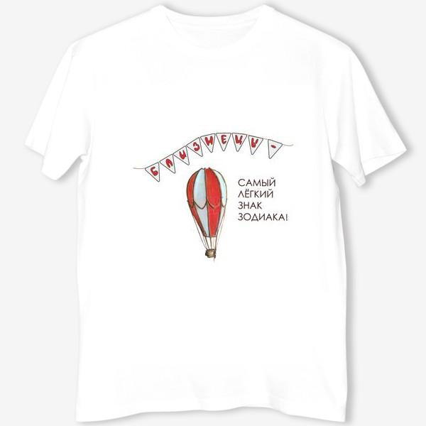 Футболка «Близнецы. Воздушный шар. Пастель»