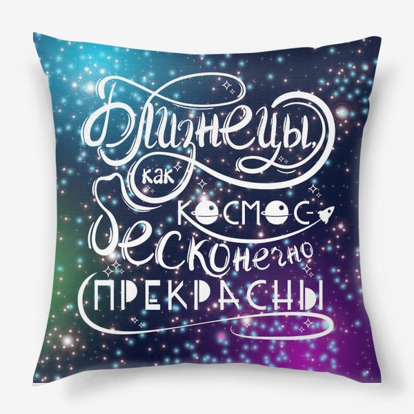 Подушка «Близнецы прекрасны! Подарок Близнецам.»