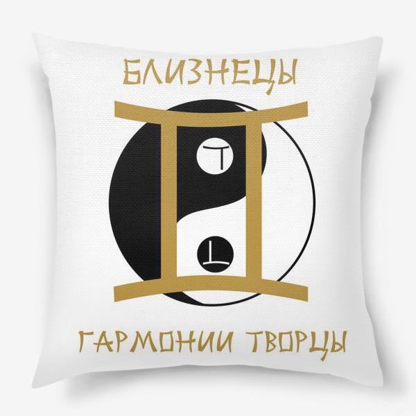 Подушка «Близнецы - гармонии творцы»