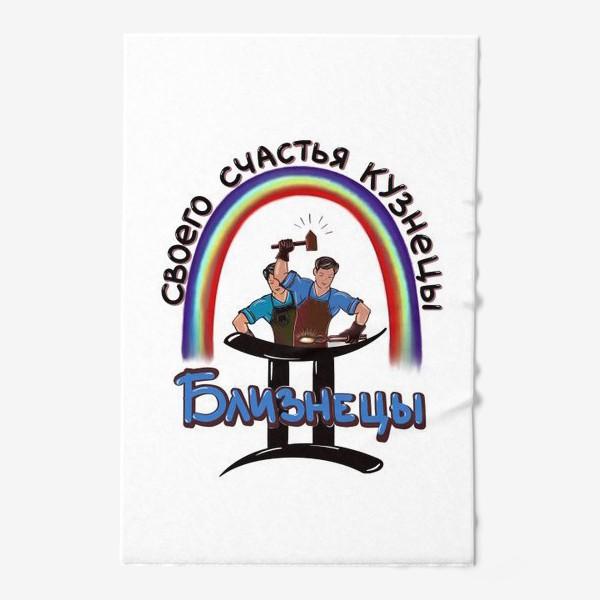 Полотенце «Близнецы - своего счастья кузнецы !»