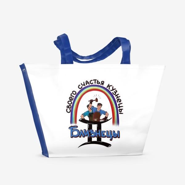 Пляжная сумка «Близнецы - своего счастья кузнецы !»