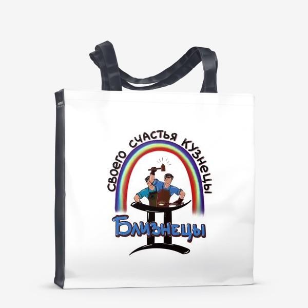Сумка-шоппер «Близнецы - своего счастья кузнецы !»