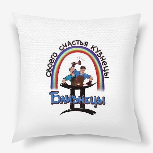 Подушка «Близнецы - своего счастья кузнецы !»