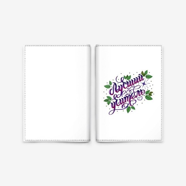 Обложка для паспорта «В подарок учителю. Прощай, школа! Лучший учитель. Леттеринг »