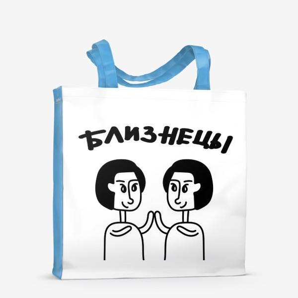Сумка-шоппер «Близнецы друзья»