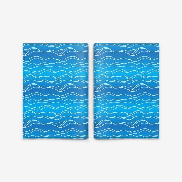 Обложка для паспорта «Сине-белые волны»