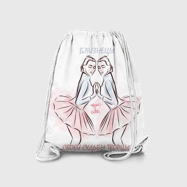 Рюкзак «Близнецы - своей судьбы творцы»