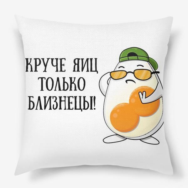 Подушка «Круче яиц только БЛИЗНЕЦЫ! (Подарок знак зодиака)»