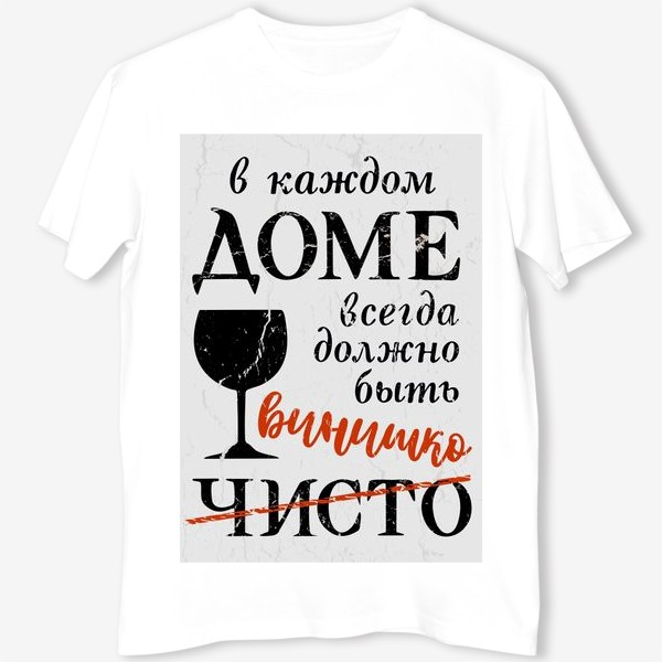 Футболка «Вино. Постер про вино. Леттеринг. Фраза про вино»