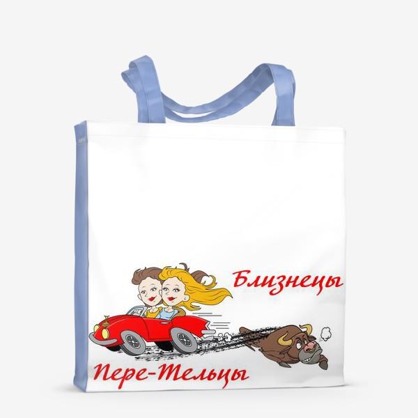 Сумка-шоппер «Близнецы - ПереТельцы»