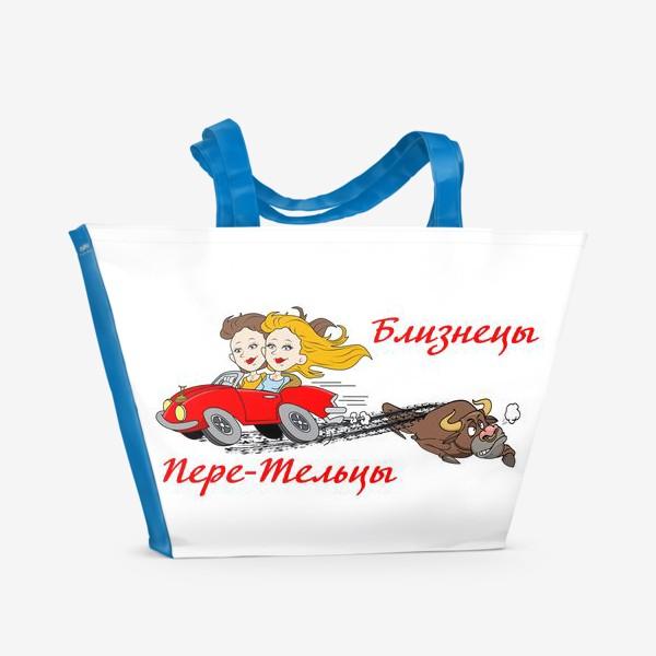 Пляжная сумка «Близнецы - ПереТельцы»