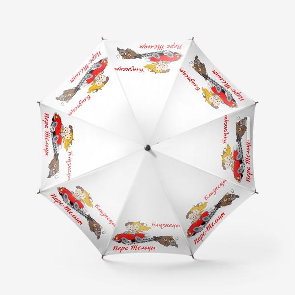 Зонт «Близнецы - ПереТельцы»